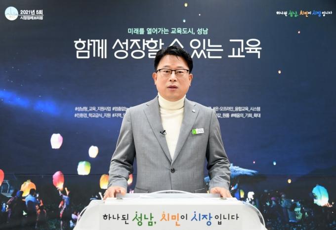 3월15일 손성립 교육문화체육국장이 온라인 시정브리핑을 하고 있다. / 사진제공=성남시