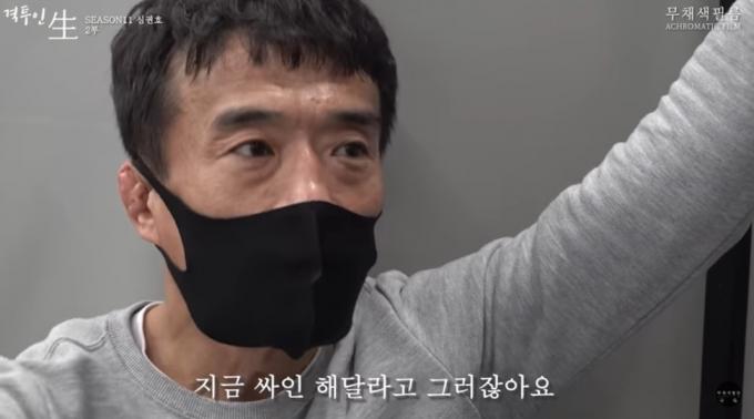 레슬링 올림픽 금메달리스트 심권호가 운동부 시절 많은 폭행을 당했다고 고백했다. /사진=유튜브 캡처