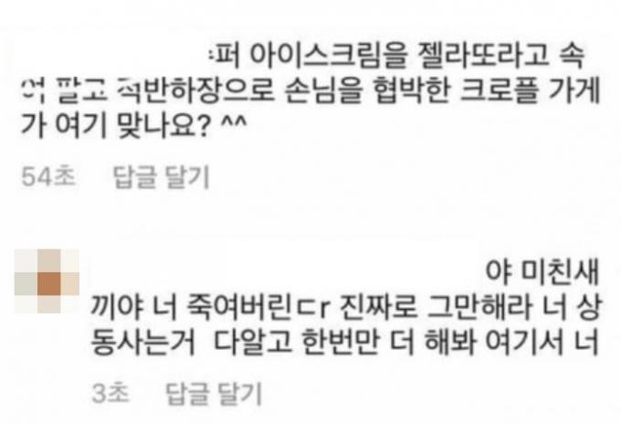 일부 누리꾼이 카페 SNS에 비판 댓글을 달자 카페 측이 격한 반응을 하기도 했다. /사진=커뮤니티 캡처