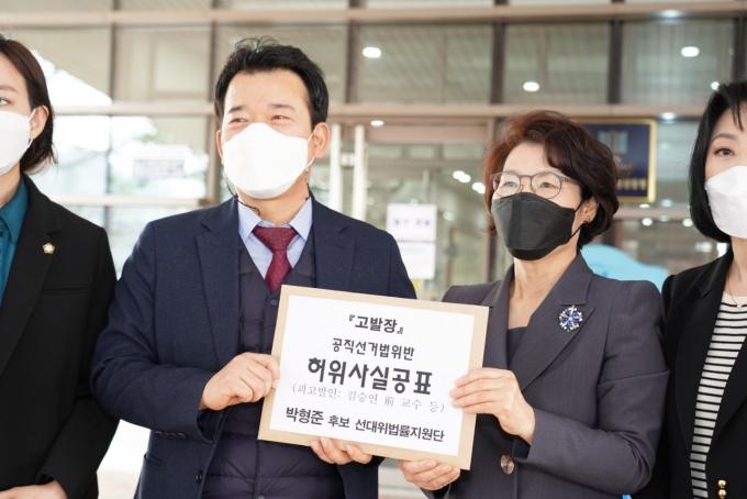 박형준 후보 선대위 법률지원단에서 15일 입시비리 의혹관련해 고발장을 접수했다./사진=박형준 후보 선거사무소