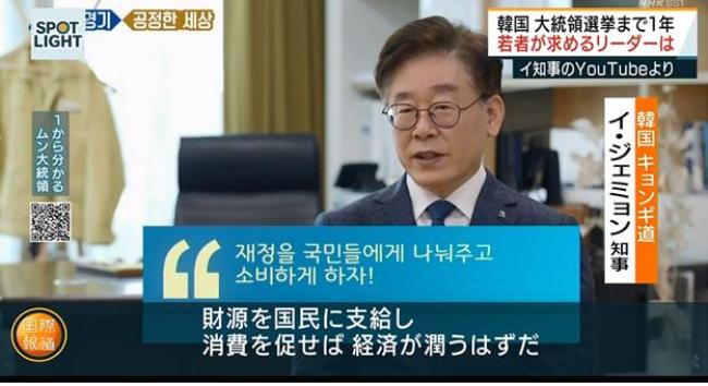 경기도의 2차례에 걸친 재난기본소득 지급이 대선을 앞두고 일보과 미국에 관심을 받고 있다. 사진은 NHK 방송 캡처. / 사진=NHK 방송 캡처