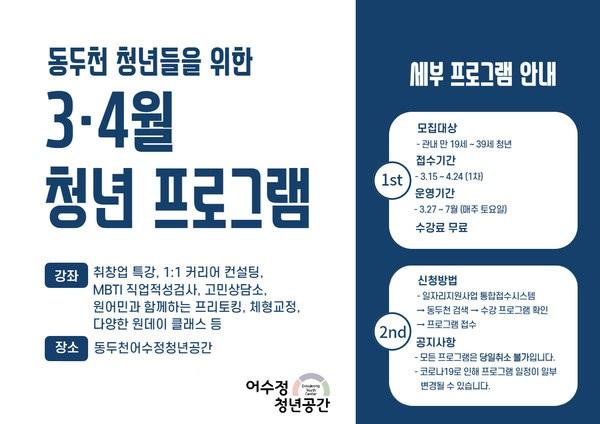 동두천 어수정 청년공간, 청년들을 위한 활력 지원 프로그램 운영 안내문. / 사진제공=동두천시