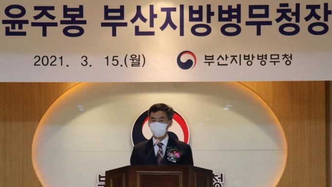 15일 윤주봉 부산병무청장이 취임했다./사진=부산병무청