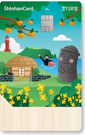 신한카드는 제주도민 여행객, 제주도에 자주 방문하는 고객에게 필요한 혜택을 담은 '신한카드 혼디모앙(혼디모앙 카드)'을 출시한다./사진=신한카드