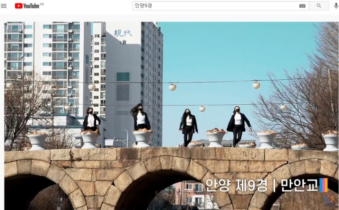 안양9경 유튜브 영상. / 사진제공=안양시