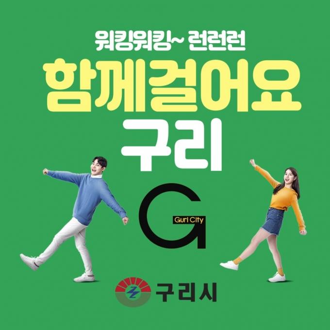 구리시 공식 걷기 커뮤니티 썸네일. / 사진제공=구리시