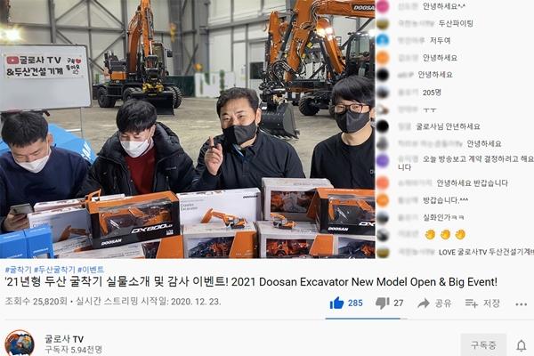 두산인프라코어의 유튜브 채널인 '굴로사TV' 방송 모습. /사진=두산인프라코어