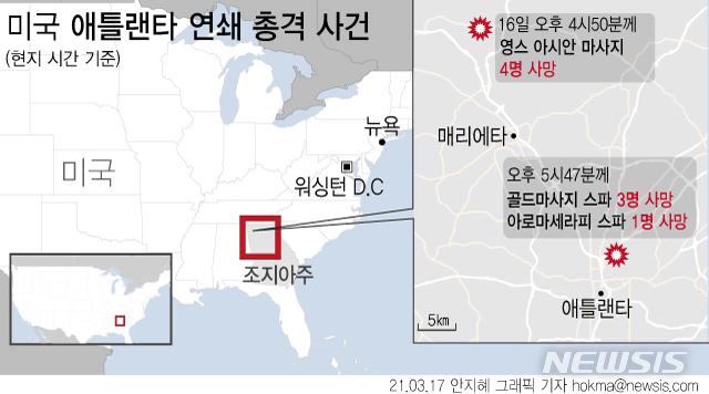 미국 조지아 애틀랜타에 일대 마사지 숍과 스파 등 3곳에서 연쇄 총격 사건이 발생했다. /사진=뉴시스