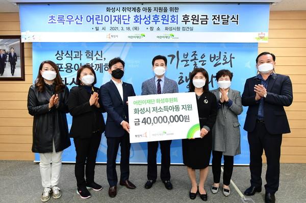 초록우산 어린이재단 화성후원회 후원금 전달식. / 사진제공=화성시