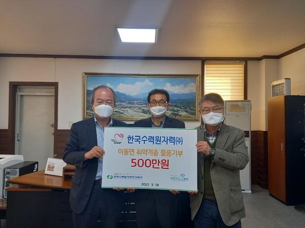 포천시 이동면(면장 송영범)은 지난 18일 한국수력원자력 포천양수사업소(소장 김대환)에서 500만원 상당의 쌀 10kg 70포, 통조림 50세트를 기부했다고 19일 밝혔다. / 사진제공=포천시