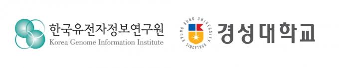 한국유전자정보연구원, 경성대학교와 아미노산 가용화 기술 이전 계약
