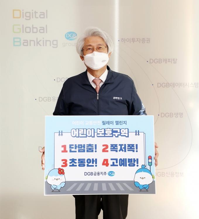 DGB금융그룹은 김태오 회장이 '어린이 교통안전 릴레이 챌린지'에 동참했다고 19일 밝혔다. /사진=DGB금융그룹