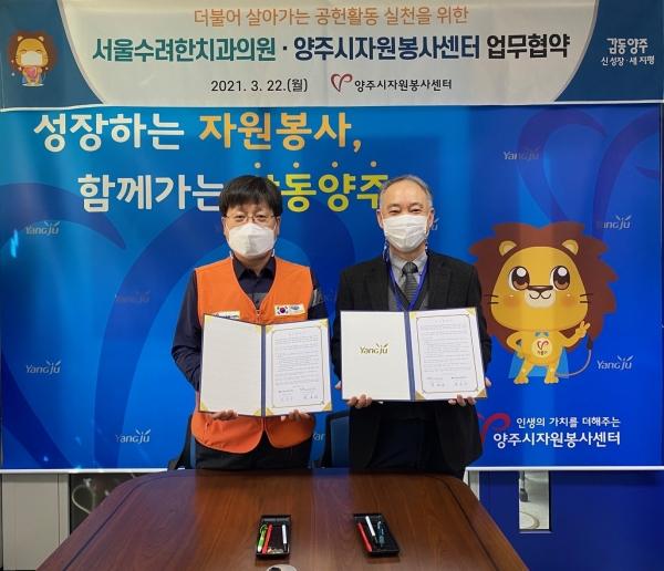 양주시자원봉사센터(센터장 박종성) 22일 서울수려한치과의원(원장 정광수)과 자원봉사 활성화를 위한 업무협약을 체결했다. / 사진제공=양주시