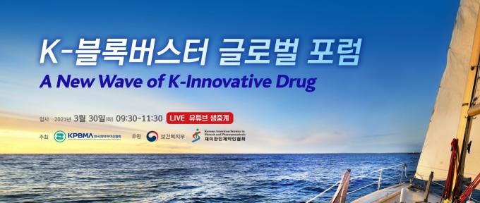 제약바이오협회, 한국형 블록버스터 개발 전략 모색