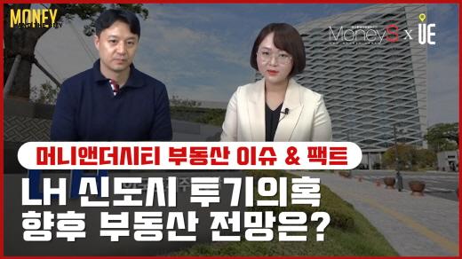 [영상] LH 사태로 흔들리는 신도시 정책, 지속해도 될까?