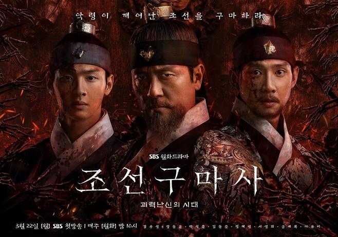 SBS 월화드라마 '조선구마사' 제작진이 공식입장을 통해 해명에 나섰다./사진=SBS제공