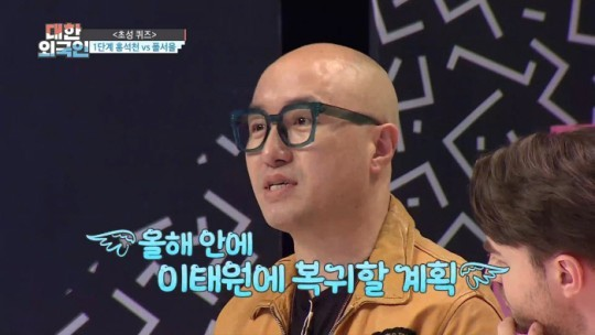 방송인 홍석천이 이태원 컴백을 예고해 관심이 모아진다. /사진=대한외국인 제공
