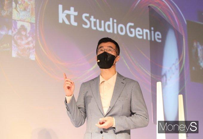 [머니S포토] 발표하는 윤용필 KT 스튜디오지니 공동 대표