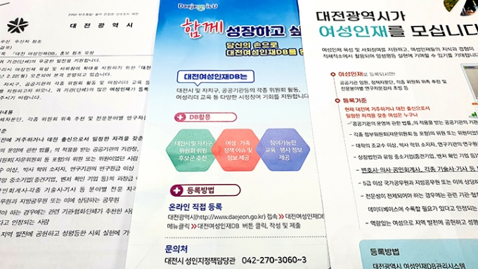 대전시가 지난 12일 각 협회에 발송한 공문과 홍보물. /자료=독자제공