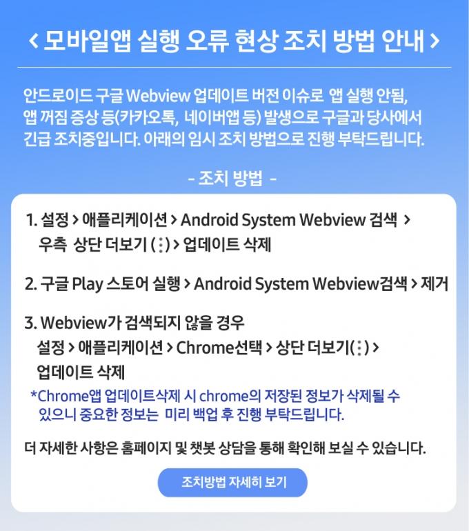 삼성전자 서비스센터 홈페이지 공지 /사진=온라인 캡처