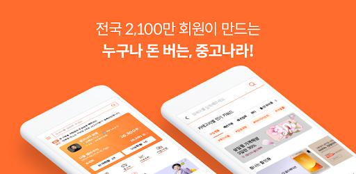롯데쇼핑, 중고나라 지분 300억원 인수 /사진=중고나라