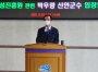 박우량 신안군수, '한국섬진흥원 유치' 목포시에 통큰 양보
