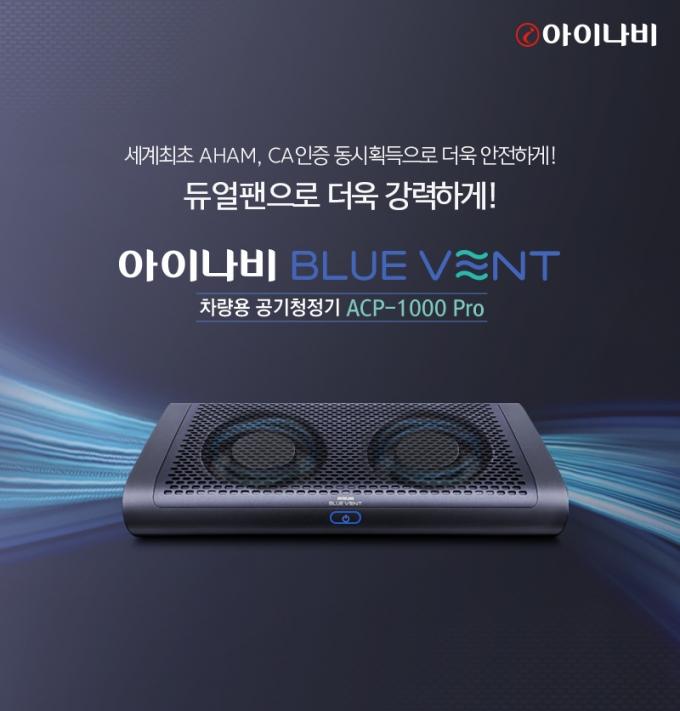 아이나비 공기청정기 블루 벤트 ACP-1000 프로 /사진제공=팅크웨어