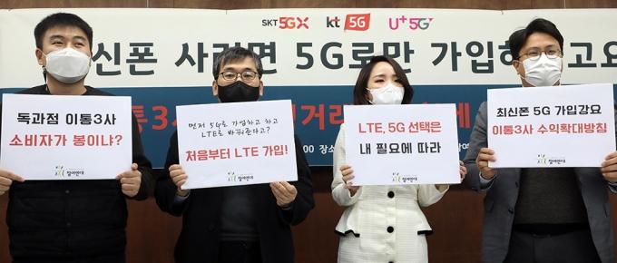 지난 1월 참여연대 민생희망본부 회원들이 '이동통신 3사 최신 단말기 5G 가입 강요행위 공정거래위원회 신고 기자회견'에서 손팻말을 들고 구호를 외치는 모습. /사진=뉴스1
