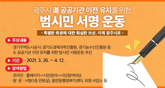 경기 광주시는 경기도 공공기관 유치를 위한 '범시민 서명운동'을 추진한다. / 사진제공=경기 광주시