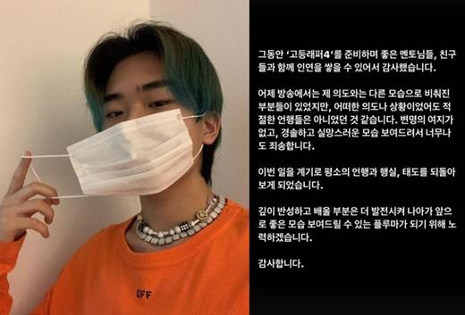 래퍼 플루마(송민재)가 '고등래퍼4' 참가 당시 불거진 태도 논란에 대해 사과했다./사진=플루마 인스타그램