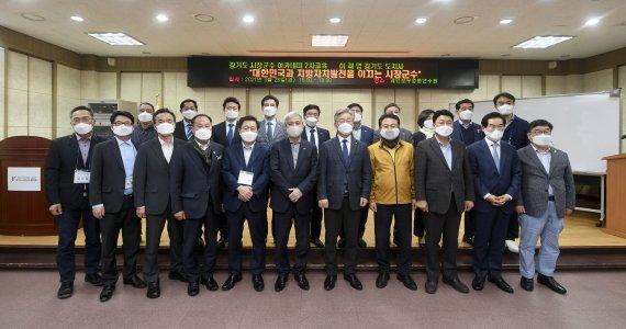 경기도시장군수협의회, '시장군수아카데미' 개최. / 사진제공=경기도시장군수협의회