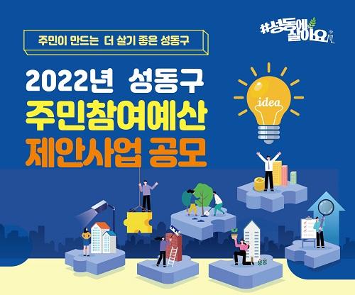 서울 성동구는 내달 4월16일까지 2022년도 성동구 주민참여예산 제안사업을 공모한다. 사진은 2022년 성동구 주민참여예산 제안사업 포스터./사진제공=성동구
