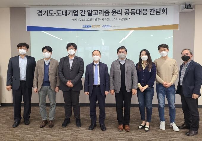 '경기도-도내기업, 알고리즘 윤리 간담회'. / 사진제공=경기도