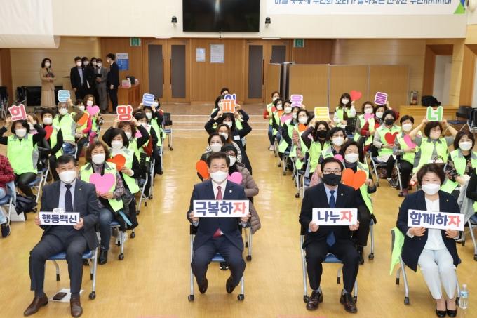 광명시(시장 박승원)는 30일 광명시청 대회의실에서 광명시 사회복지협의회 '좋은이웃들' 봉사단 해오름식을 개최했다. / 사진제공=광명시