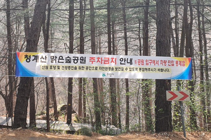의왕시(시장 김상돈)는 본격적인 행락철을 앞두고 청계산맑은숲공원  등산로의 차량진입을 4월 1일부터 11월 30일까지 제한한다고 31일 밝혔다. / 사진제공=의왕시