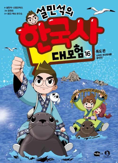 서점가에서 하차는 없다… '설민석의 한국사 대모험 16' 베스트셀러 1위 올라