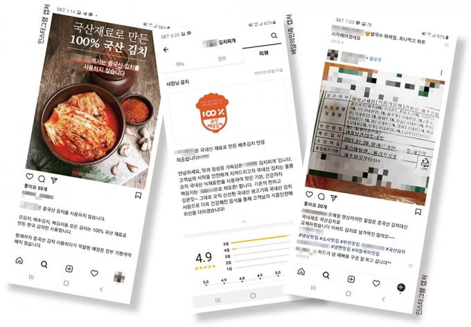 주요 식당들이 중국산 김치를 국산으로 바꾸고 있다. /사진=인스타그램, 배달의민족 캡처