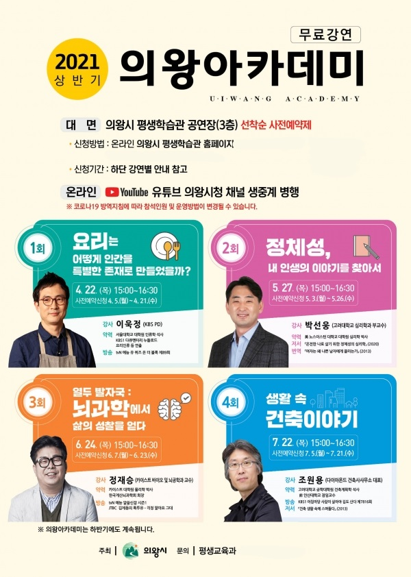 의왕시는 4월 22일 의왕시 평생학습관에서'2021년 제1회 의왕아카데미'강연을 개최한다고 밝혔다. / 사진제공=의왕시
