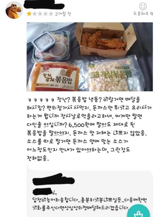한 손님이 배달앱으로 볶음밥을 주문했지만 냉동식품이 오자 당황스러움을 감추지 못했다는 후기를 온라인 커뮤니티에 올렸다. /사진=커뮤니티 캡처