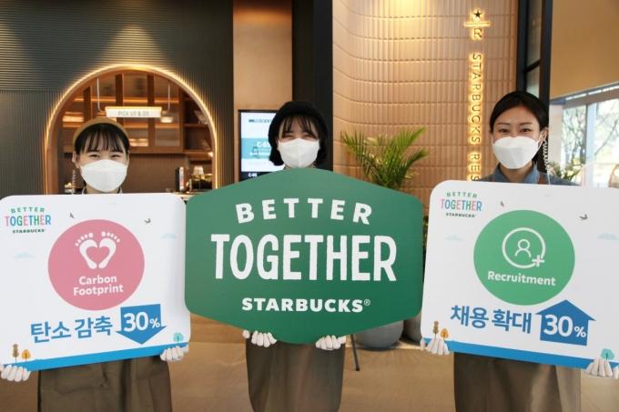 스타벅스가 탄소 30% 감축과 채용 30% 증가를 골자로 하는 2025년 지속가능성 중장기 전략 Better Together를 발표했다./사진=스타벅스
