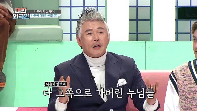 이동준이 나훈아를 향한 서운함을 드러냈다. /사진=MBC에브리원 제공