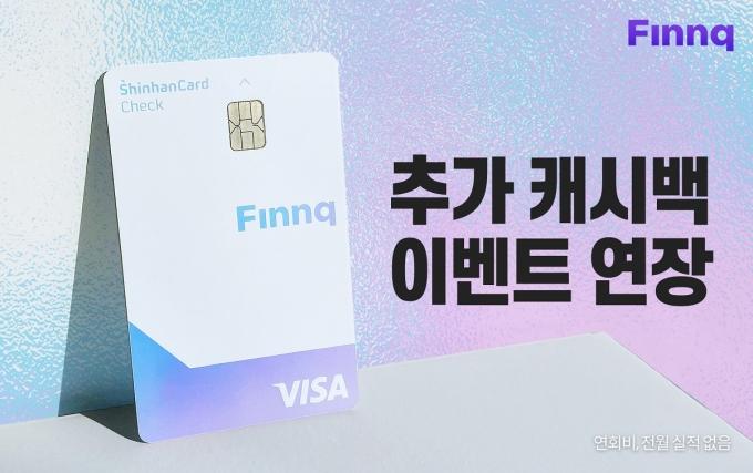 핀크는 자사 앱 충전금으로 결제 시 월 최대 1만원 적립을 받을 수 있는 '핀크 체크카드 1만원 적립' 이벤트를 올 12월 말까지 연장한다./사진=핀크