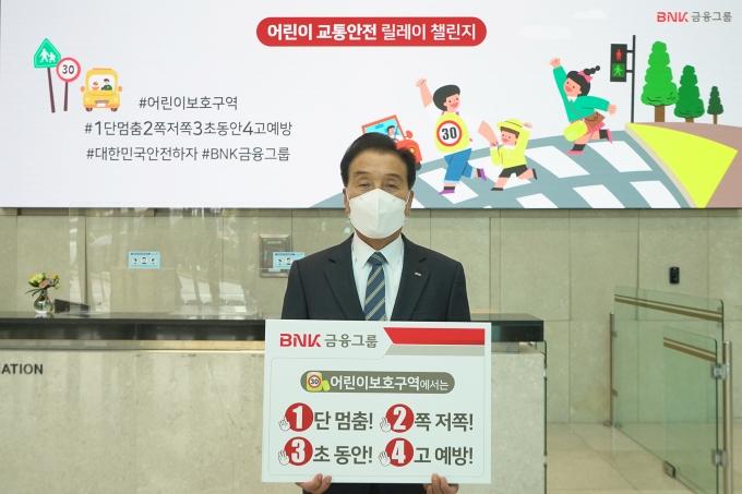 김지완 BNK금융그룹 회장이 6일 '어린이 교통안전 릴레이 챌린지' 캠페인에 참여했다. /사진=BNK금융그룹