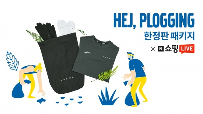 2021 헤이 플로깅 한정판 패키지 /사진제공=볼보자동차코리아