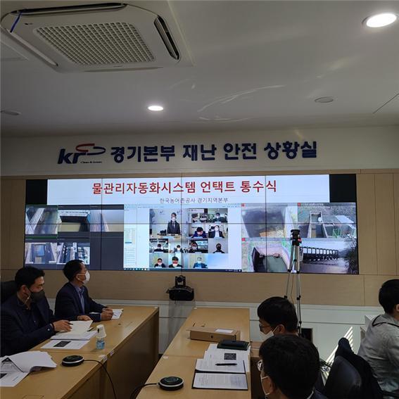한국농어촌공사 경기지역본부(본부장 이승재)는 농업용수관리자동화시스템을 활용한 언택트 통수식을 성공적으로 개최했다고 7일 밝혔다. / 사진제공=한국농어촌공사 경기지역본부