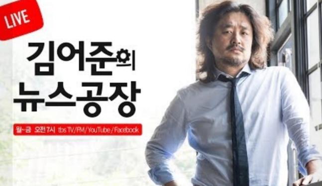 김어준씨가 '뉴스공장' 존폐위기 관련 입장을 전했다. /사진=TBS 교통방송 '김어준의 뉴스공장' 유튜브 갈무리
