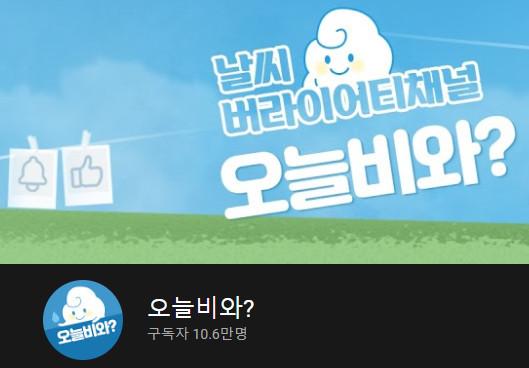 '오늘 비와?' 유튜브 채널 갈무리 © 뉴스1