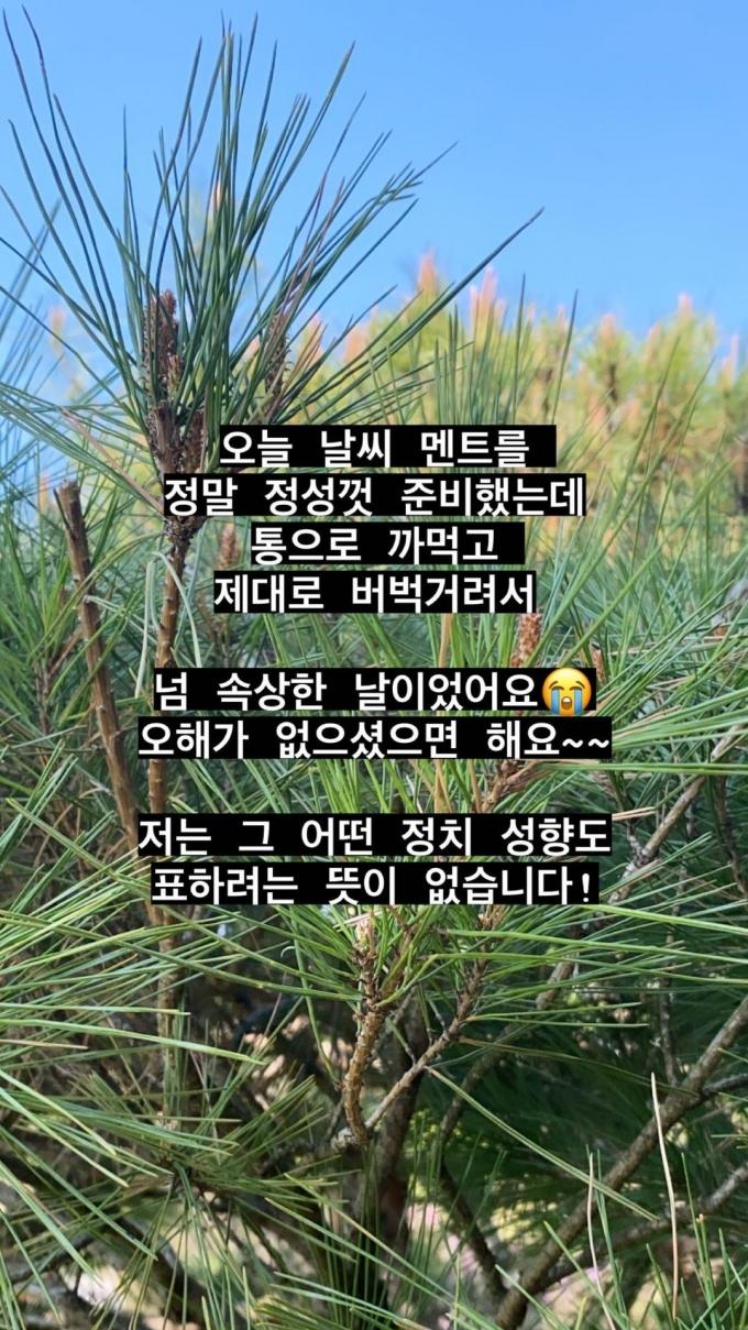 박하명 기상캐스터 SNS 갈무리 © 뉴스1
