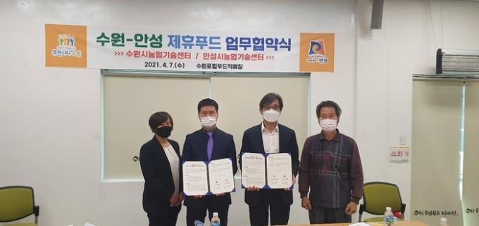 로컬푸드 제휴협약. / 사진제공=안성시