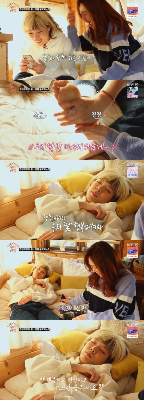KBS 2TV '수미산장' © 뉴스1